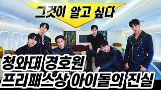 [몬스타엑스] 청와대경호원 프리패스상 아이돌의 진실