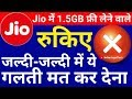 Jio 1.5GB Free : Things to remember, How to avail Additional 1.5GB on My Jio App