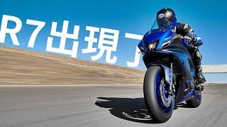 Yamaha R7出現了 準備落訂未【鐵騎小分享】