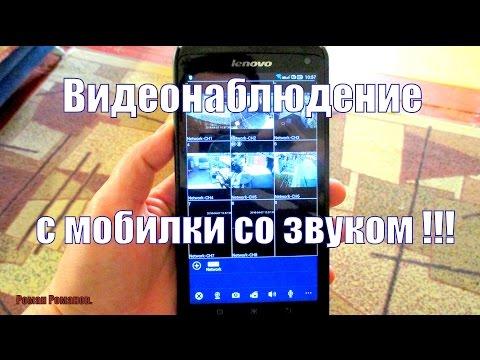 Видеонаблюдение на смартфоне,картинка со звуком.