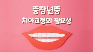 [서울바른치과 안양점]치아교정! 아이들과 20대만 한다…