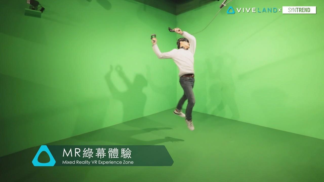 VIVELAND MR綠幕體驗區 - YouTube