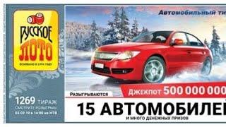 Прямой эфир «Русское лото» тираж 1269 выигрыш 15 автомобилей и много денежных призов.