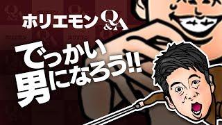 ホリエモンのQ&A vol.88〜裏切られても全てを許せる、でっかい男になろう!!〜