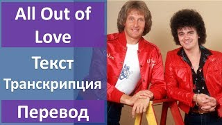 Air Supply All Out Of Love текст перевод транскрипция