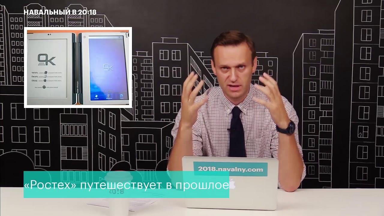 Новые российские школьные планшеты оказались старыми американскими - рассказывает Алексей Навальный