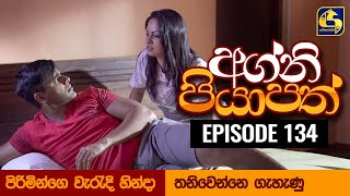 Agni Piyapath Episode 134 || අග්නි පියාපත්  ||  15th February 2021 Thumbnail