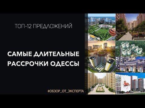 САМЫЕ ДЛИТЕЛЬНЫЕ  РАССРОЧКИ ОДЕССЫ. ТОП-12