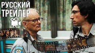 Мёртвые не умирают - Трейлер на Русском (Dead don't die 2019)
