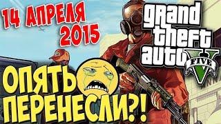 GTA 5 - ПЕРЕНЕСЛИ НА 14 АПРЕЛЯ 2015 (PC-Версия)   PopanGame