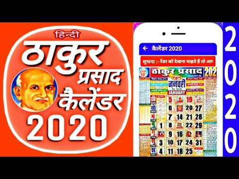 Aaj Ka Panchang 27 July 2019 | आज का पंचांग श्रावण कृष्ण पक्ष दशमी शनिवार from YouTube · Duration:  53 seconds