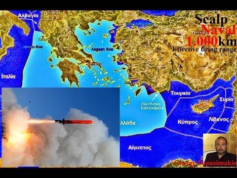 Ελλάδα - Τουρκία - φόβαται τους Scalp naval στις νέες φρεγάτες Belh@rra