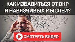 Смотреть видео как избавиться от навязчивых мыслей видео