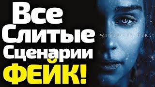 ДОКАЗАНО! ВСЕ СЛИТЫЕ СЦЕНАРИИ 8 СЕЗОНА ИГРЫ ПРЕСТОЛОВ - ФЕЙК