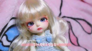 (뉴페)🍭 두리뭉실의 선물 후기 (뜨개 원피스) / 라티돌 소피/ 포켓/ 구체관절인형/ 슈가비