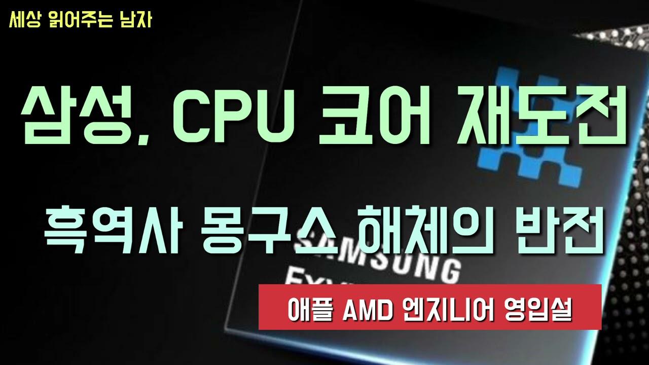 삼성이 애플과 AMD에서 최고 실력파 엔지니어 영입에 나선다고 합니다. 그래서 CPU 코어 개발에 다시 도전하는 게 아니냐는 말이 나옵니다. 의미를 짚었습니다.