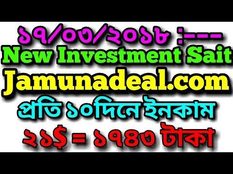 jamunadeal.com new investment sait A -Z full procces // payment pro