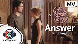 Answer Ost.เดือนประดับดาว | วิน ศิริวงศ์ |  MV