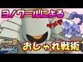 ヨノワールによるランドロスに対する超おしゃれ戦術【ポケモンUSUM】