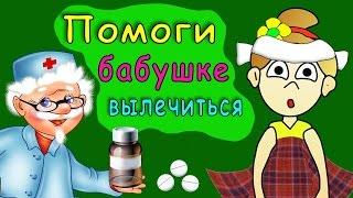 Интересная задачка : Помоги бабушке верно принять лекарство =)