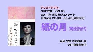 2014年1月7日(火)22:00放送のドラマ『紙の月』(NHK総合ドラマ10/毎週...