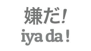 Apprendre le japonais #8 : Iya da !