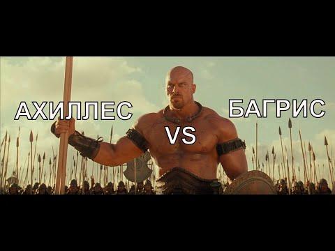 Ахиллес против Багриса
