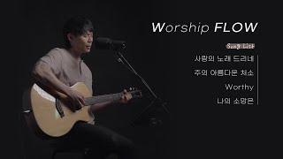 Worship FLOW   #3   Prayer Music   기도찬양   아이자야 씩스티원