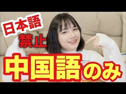 【日本語禁止】中国語のみの商品紹介したらすごすぎたww