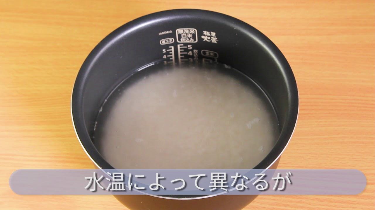 時間 お 浸す 米 に 水