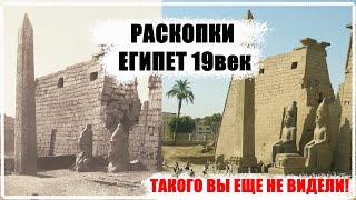 Египет раскопки до и после
