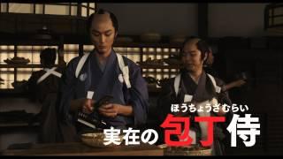 """江戸時代、将軍家や大名家には、君主とその家族の食事をまかなう武士の料理人たちがいた。刀を包丁に持ち替えて主に仕える武士たちを、人々は揶揄と親しみを込めて"""" ..."""