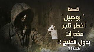 """31 - قصة """" بوحبيل"""" أخطر تاجر مخدرات بدول الخليج !! """"سوالف طريق"""""""