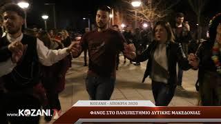 Αποκριά 2020: Φανός στο Πανεπιστήμιο Δυτικής Μακεδονίας στα Κοίλα Κοζάνης