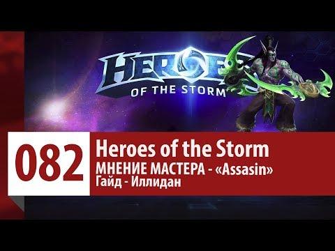 видео: МНЕНИЕ МАСТЕРА: «assasin» (Гайд - Иллидан) | heroes of the storm