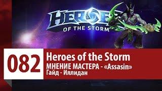 МНЕНИЕ МАСТЕРА: «Assasin» (Гайд - Иллидан) | Heroes of the Storm
