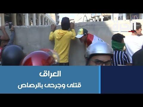 مقتل وإصابة عشرات المتظاهرين برصاص قوات الأمن العراقية  - 22:53-2019 / 11 / 7