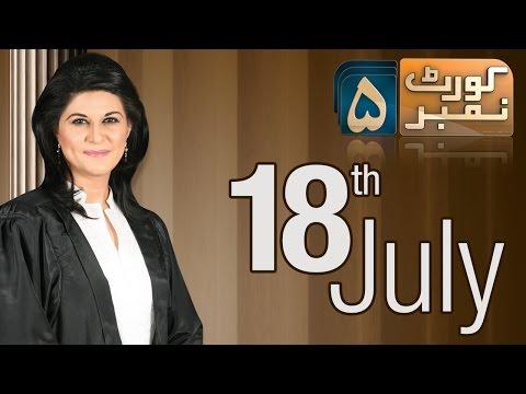 Behnoyi Aur Saala - Court No 5 – 18 July 2016