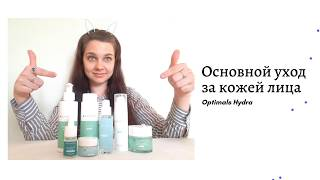 Уход за кожей лица серия Optimals