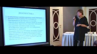 Беременность  и дисфункция щитовидной железы.  Татарова Н. А.