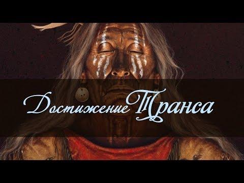 Вхождение в трансовое состояние ❂ Музыка шаманов