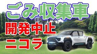 四億円⁉電気自動車初の【ごみ収集車】が開発中止に😢