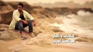 جاسم محمد - خايف اقوله ( فيديو كليب حصرى ) | 2014