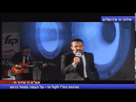 Nemouel & Ami cohen / נמואל הרוש & עמי כהן חי שנים לקול חי