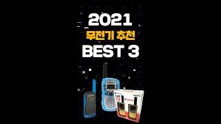 무전기 추천 BEST3