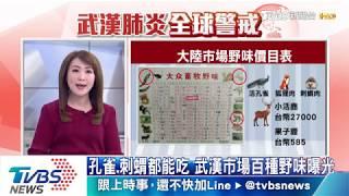 「武漢肺炎」蔓延出亞洲 台灣旅團喊卡 不接待陸團
