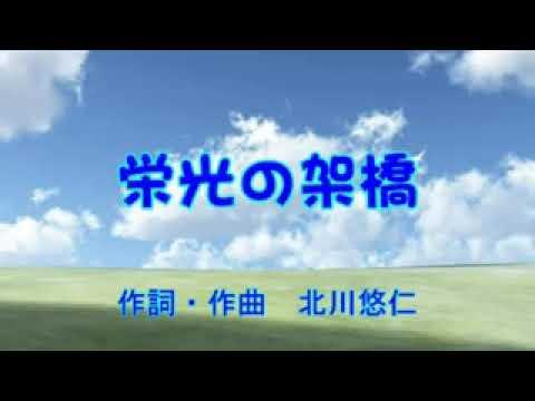 Yuzu - Eikou no kakehashi ( Karaoke )