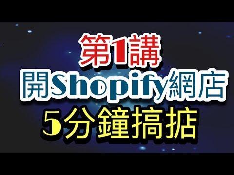【 Shopify教學】5分鐘開Shopify網店 廣東話教學 #1
