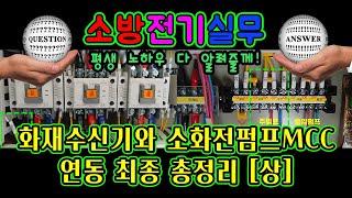 [소방전기실무] 화재수신기와 소화전펌프MCC 연동 최종…
