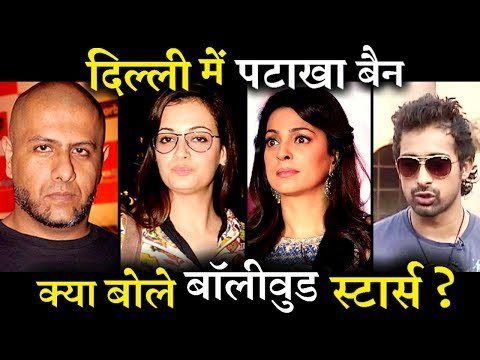 Bollywood stars reaction on Firecrackers Ban by Supreme Court!
